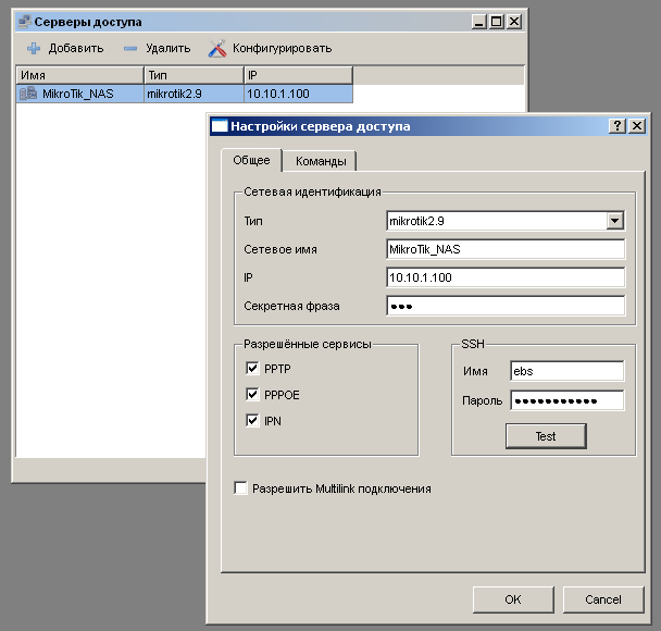 Установка и настройка vpn сервера с биллинговой системой сайт автопрофи новосибирск